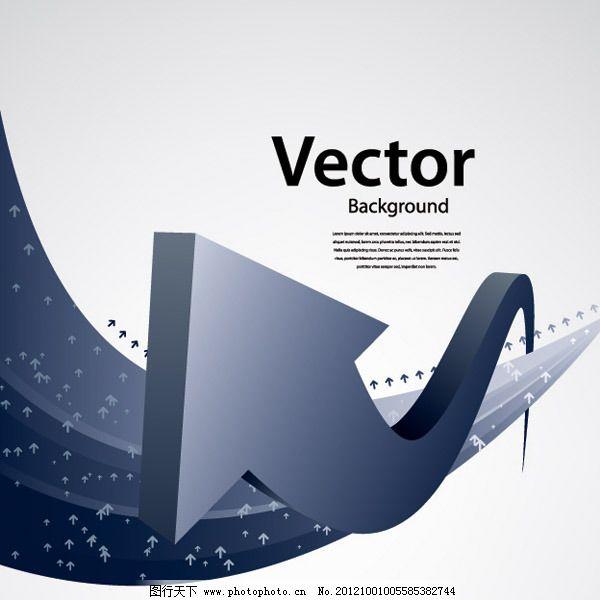 矢量动感箭头背景 矢量动感箭头背景免费下载 动感线条 科技感 矢量素材