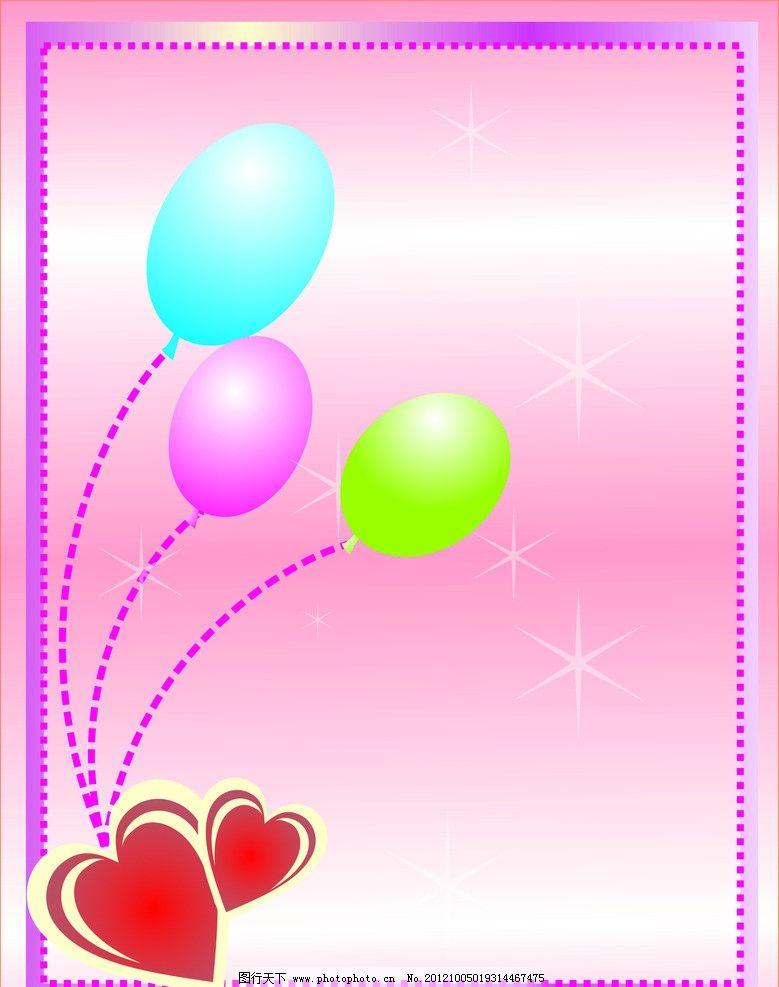 贺卡 贺卡模板 气球 爱心 粉色 背景 边框 情人节贺卡 节日庆祝 文化
