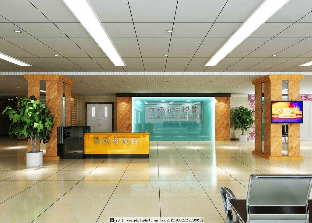 医院大厅 医院设计 前台 大厅 咨询处 服务台 3d设计 设计 72dpi jpg