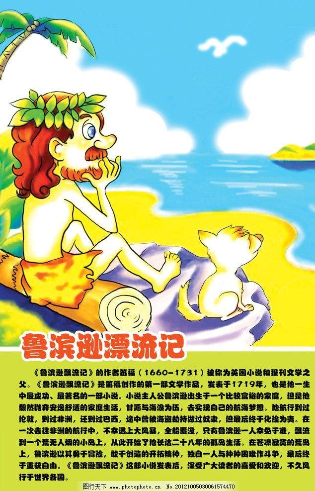 鲁滨逊漂流记 卡通人物 蓝色河流 海鸥 木头 小动物 海报设计 广告