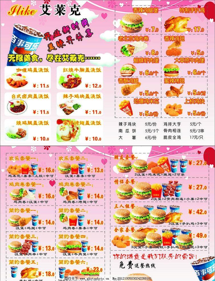 艾莱克快餐传单图片_展板模板_广告设计_图行天下图库