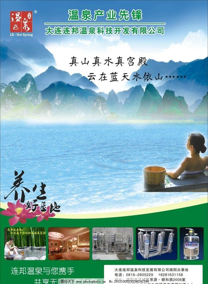 水疗 养生 山水 木桶 温泉设备 湖 蓝色背景 高精图 dm宣传单 广告