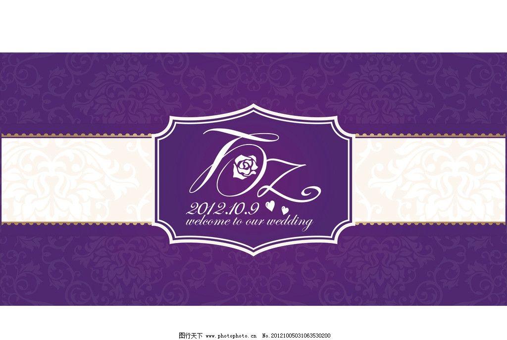 紫色 婚庆 幕布 背景 婚礼 大气 简约 欧式 其他设计 广告设计 矢量 a