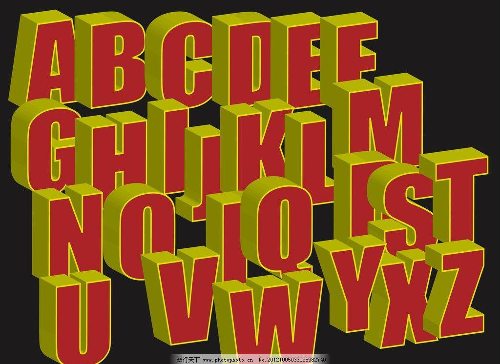 立体英文字母 字体 英文字母字体 立体字母 黄金立体英文字母 红色