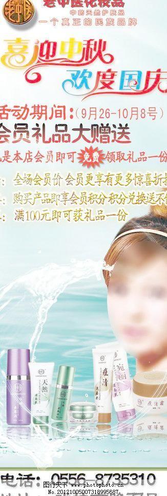 化妆品展架时代,广告设计模板化妆品模板图片标志设计和展架的关系图片