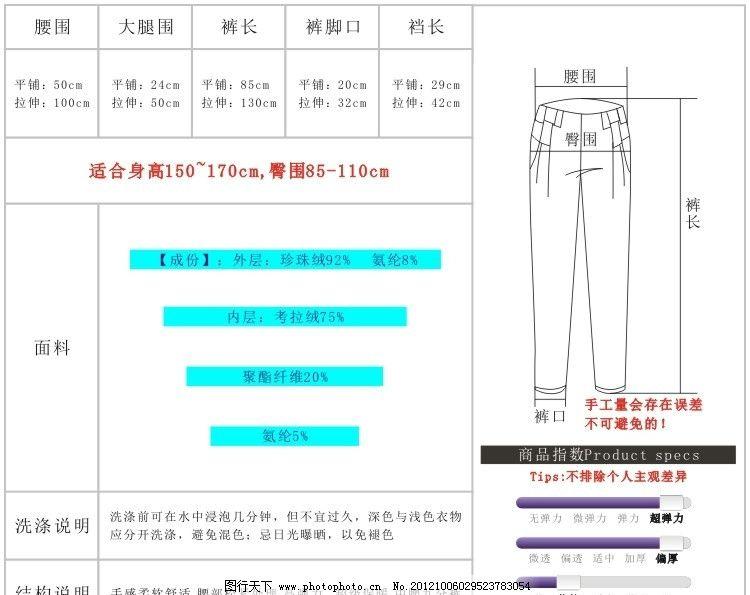 网站裤子尺码表格