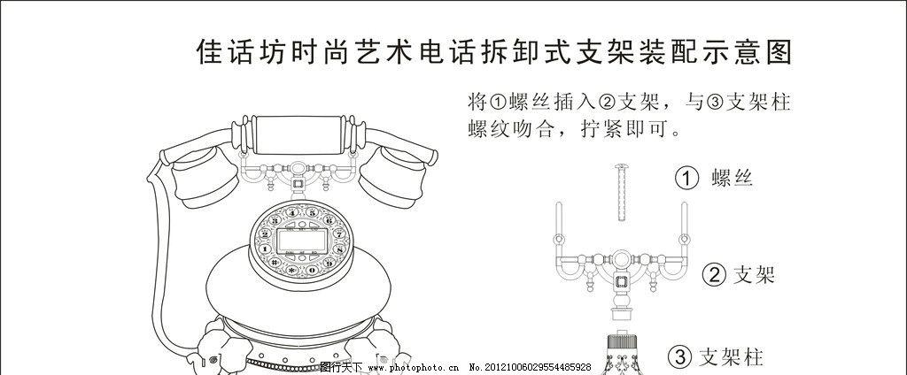 电话机      装配 说明书 支架 螺丝 线条 西线 话筒 广告设计 矢量