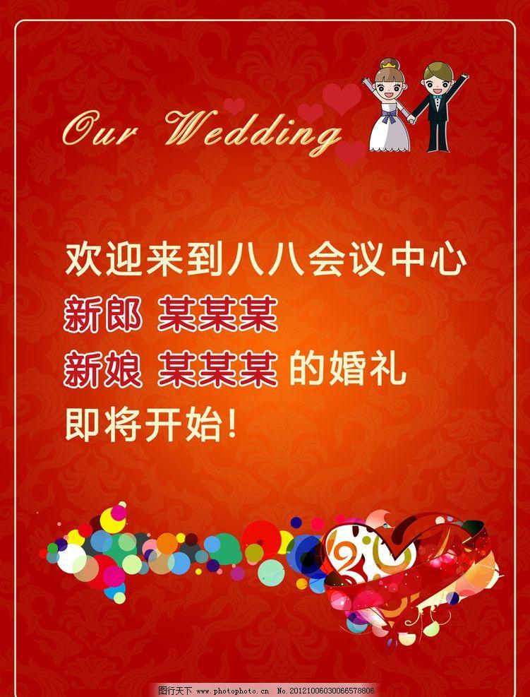 婚礼水牌 酒店水牌 婚礼海报 欧式花纹 海报设计 广告设计模板 源文件