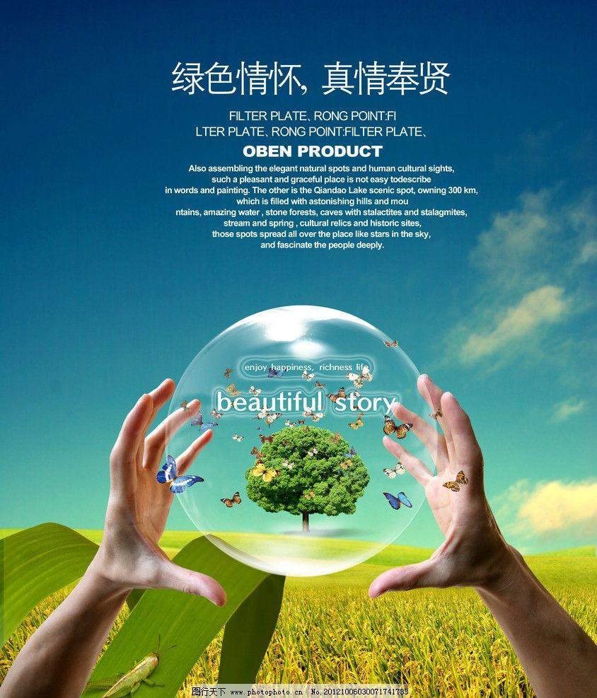 农业类海报图片