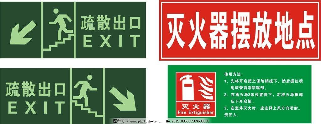 疏散出口 安全标识 灭火器使用方法图片