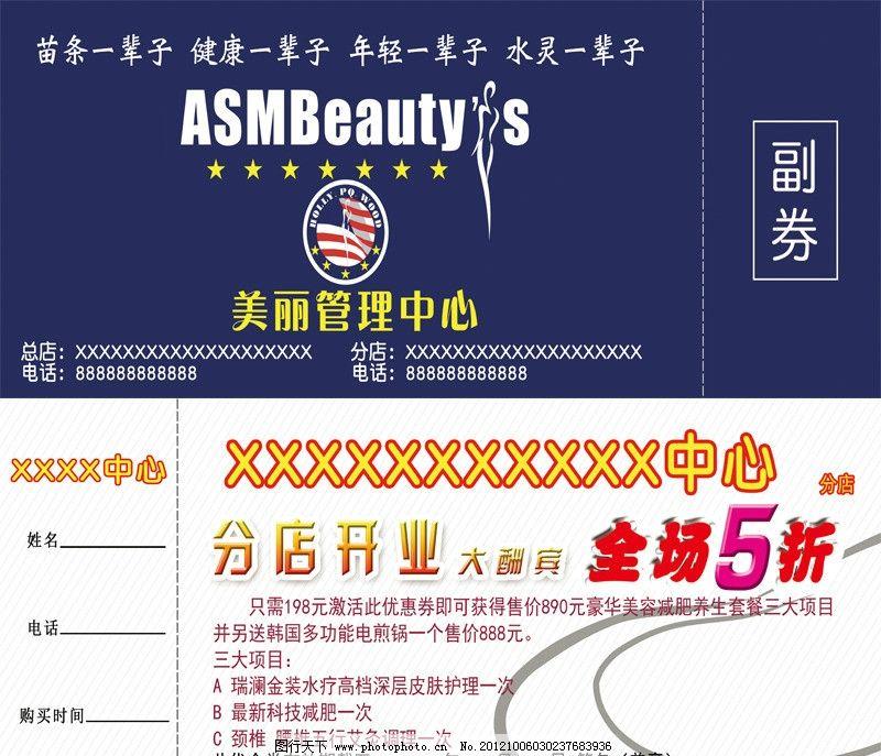 美容传单 美容宣传 减肥 广告设计模板 源文件