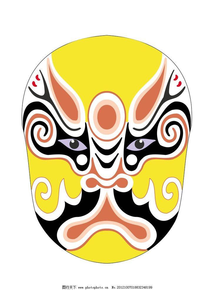 脸谱 黄脸 京剧 传统文化 文化艺术 设计 300dpi jpg