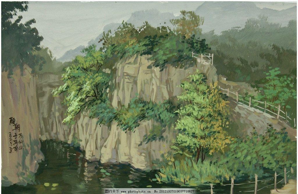 池塘小岛 水粉 风景 写生 太行山 树 河流 草丛 水彩 色彩 绘画 艺术
