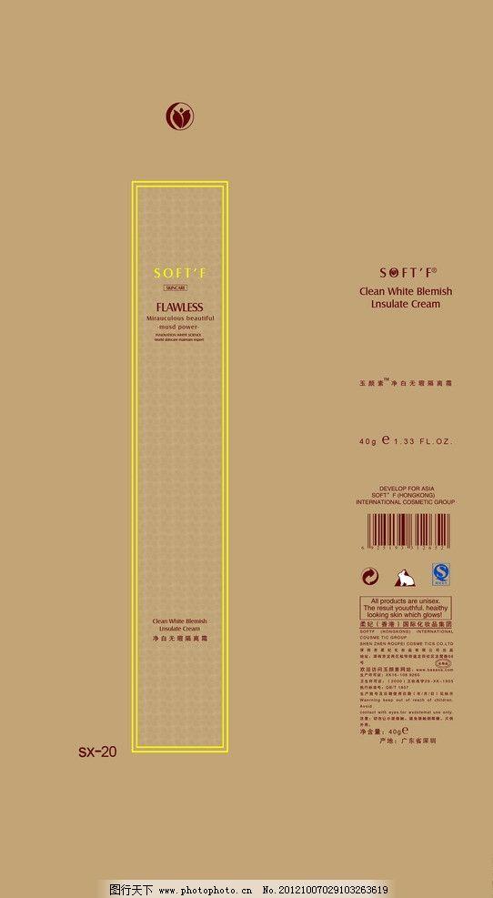 化妆品包装盒设计 化妆品包装盒展开图设计 纸箱颜色 包装设计 广告
