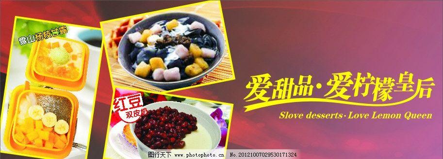 紫色 暖色 甜品 暖色系 底纹 单透 甜品海报 广告设计 艺术字 芋圆