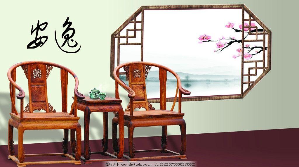 中国古典家具 古代家具 红木家具 太师椅 古家具 茶几 茶具 窗户 梅花