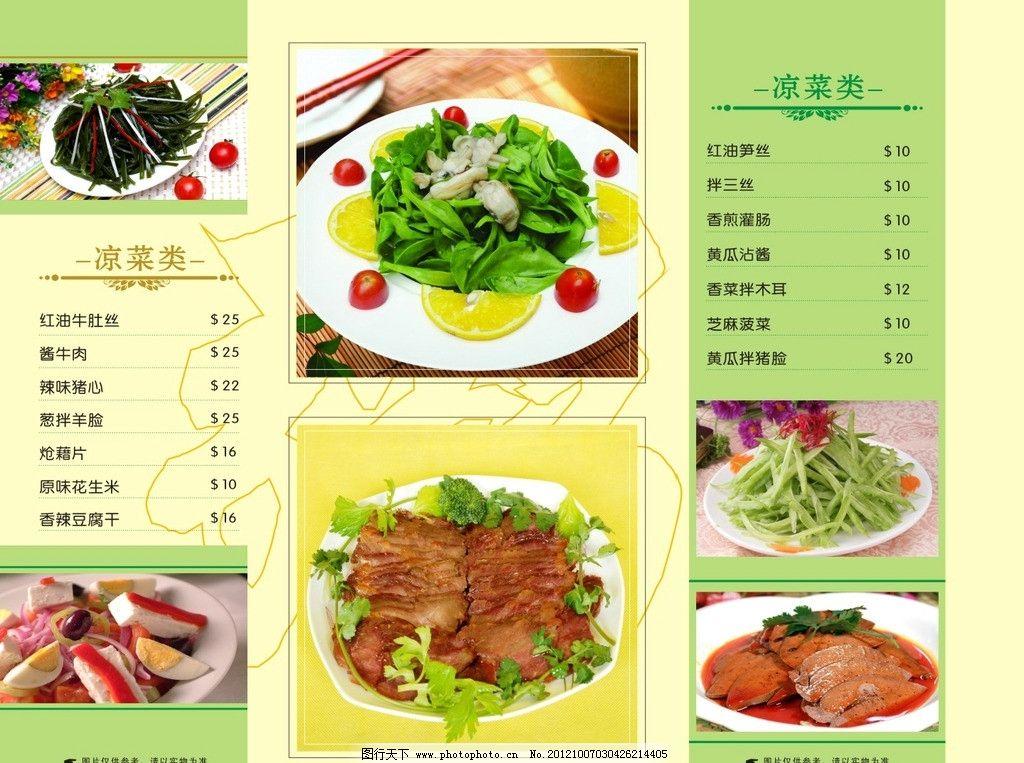 金海营养粥 粥 菜谱 祥云 中国风 大红 菜单菜谱 广告设计 矢量 cdr
