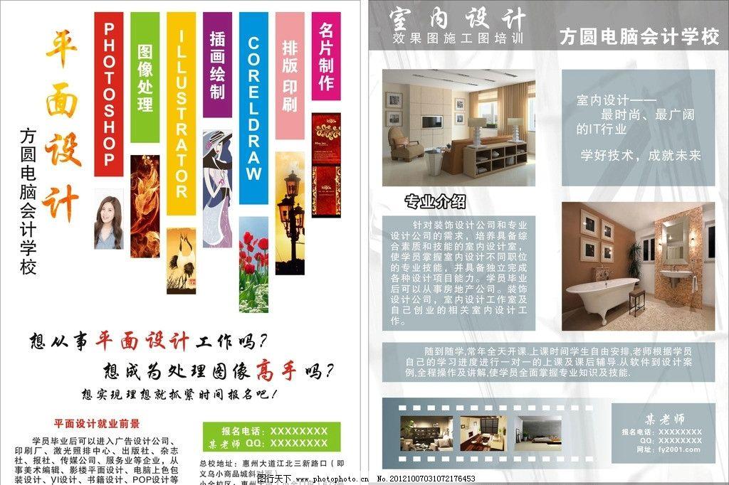 平面设计 室内设计 ps cdr 名片 排版 ai 培训 矢量 画册 建筑家居