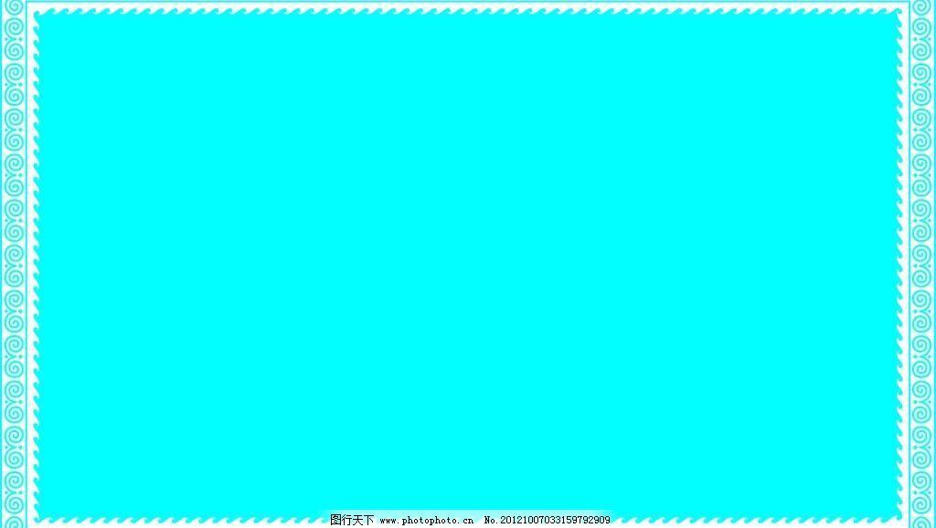海浪边框图片