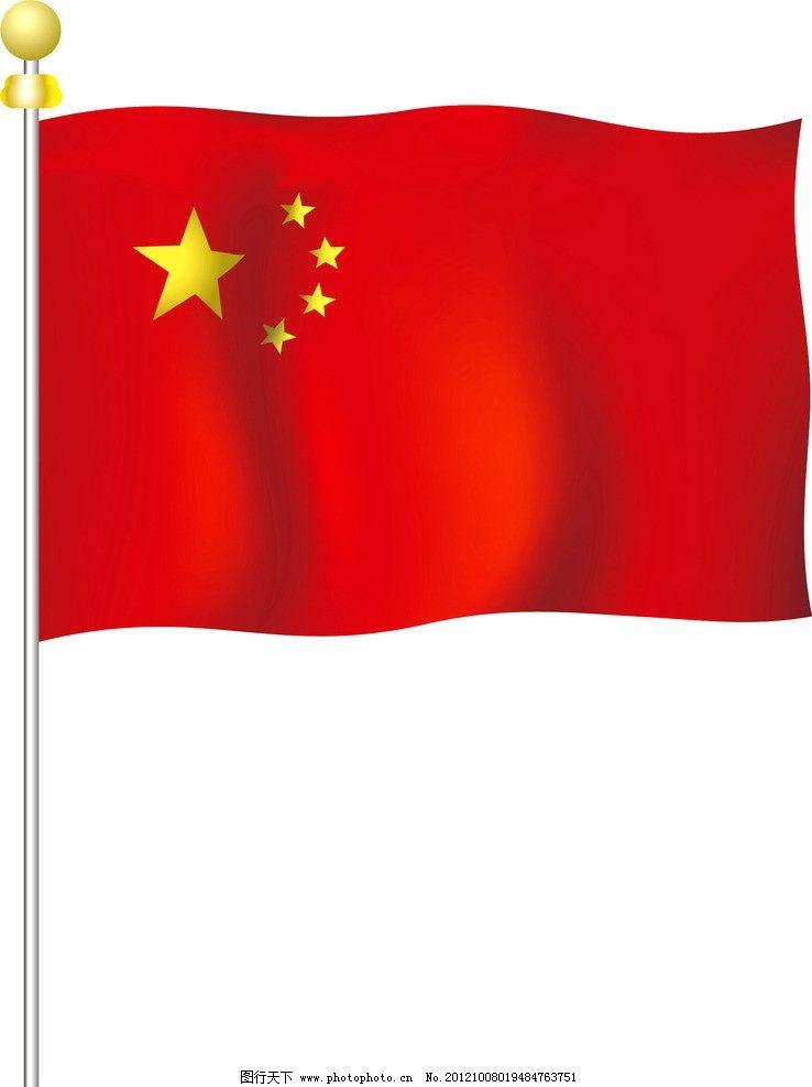 全国的国旗_中国国旗图片分辨率大小是多少呢????求解!!!!-请问制 ...