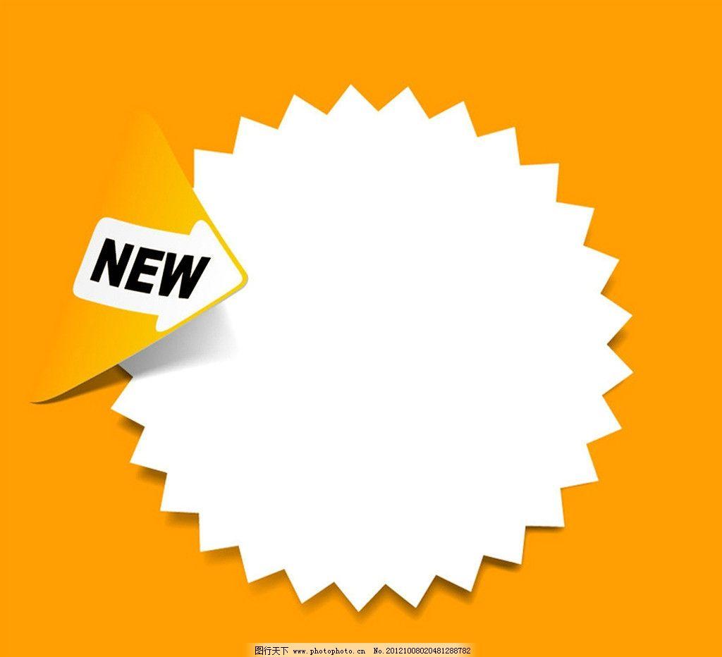 标签 new 新品 价格标签 多角星星 边框相框 底纹边框 设计 72dpi jpg