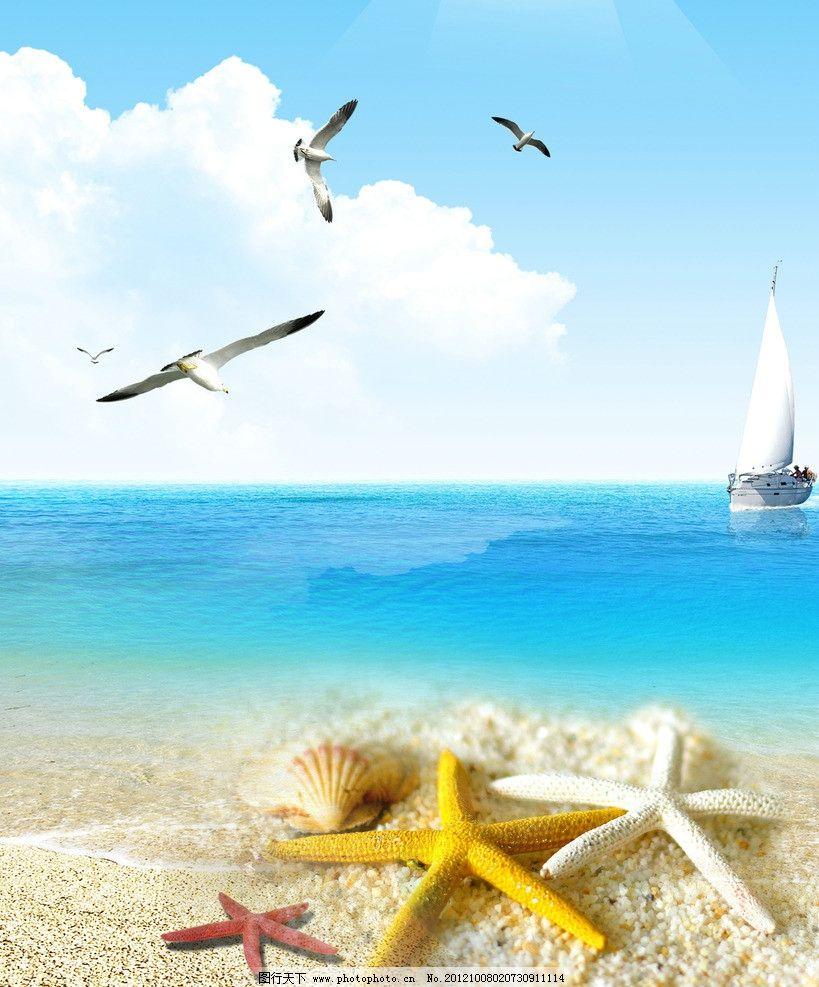 大海 藍天 白云 帆船 海浪 海螺 海星 沙灘 海鷗 移門 移門圖案 底紋