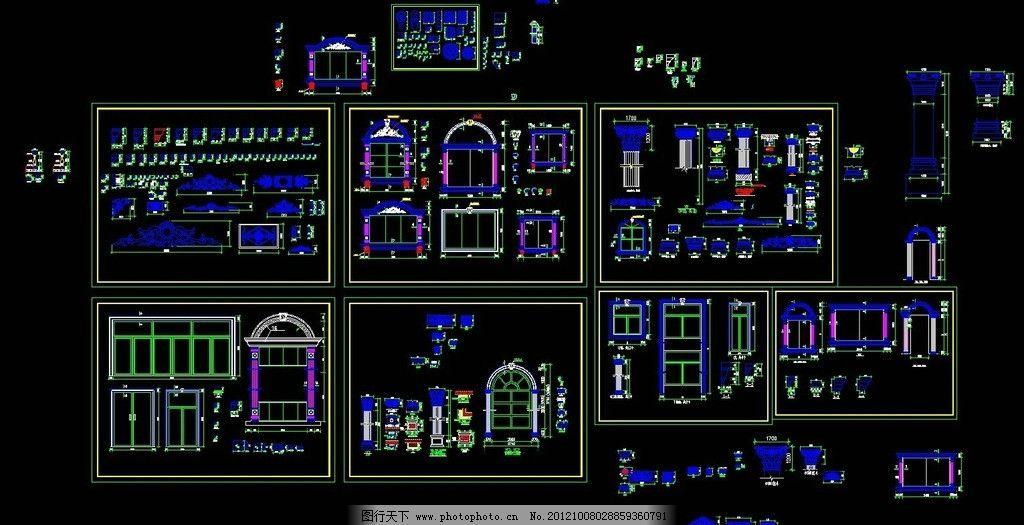 cad欧式构件 cad欧式拱门 cad欧式窗户 cad欧式雕花 cad剖面图 施工