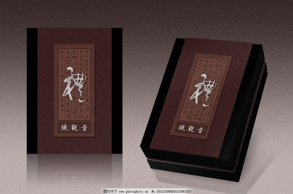 礼品盒 (平面图) 茶叶 礼品 铁观音 高档 茶叶盒 绿茶 包装设计 广告