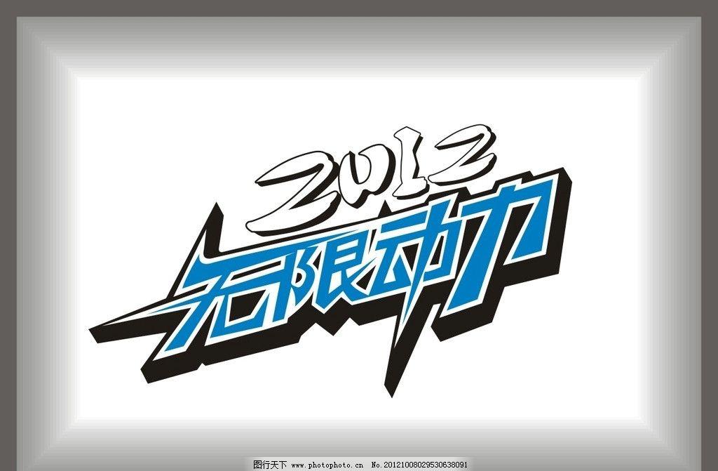 2012无限矢量字体,广告动力设计珠宝图片-图的字体logo设计图片