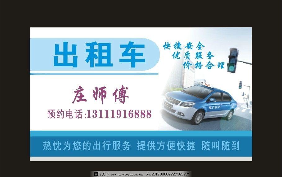 出租车名片 名片卡片 广告设计 矢量图片