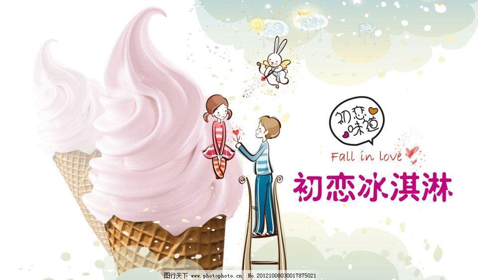设计图库 广告设计 海报设计  初恋冰淇淋 海报 冰淇淋 冰激凌 甜筒