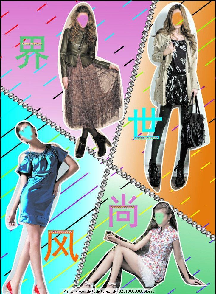 线条 珠宝 拼版 杂志插画 画册插画 矢量图 杂志插画排版 海报设计