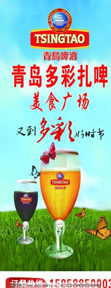 青岛扎啤海报图片