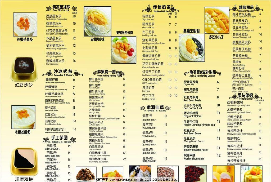 甜品店的菜单设计分享展示