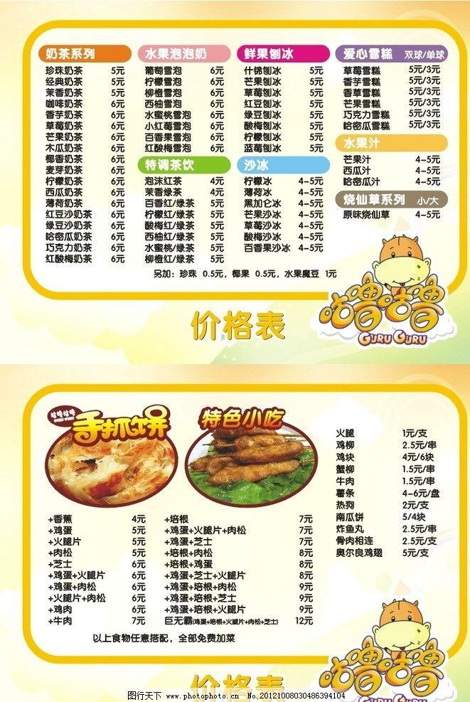奶茶 奶茶店 菜单 价目表 咖啡 刨冰 冰沙 小吃 烧烤 饮料 卡通 菜单