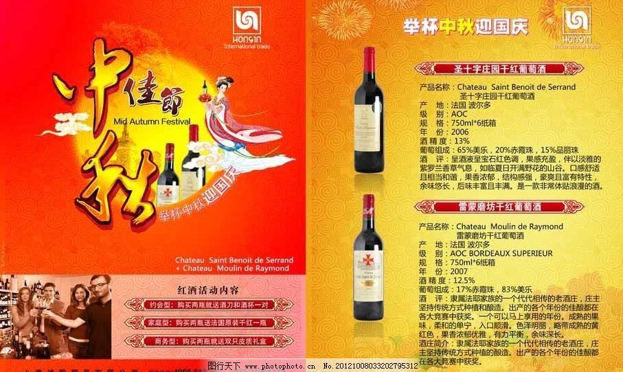 中秋节日红酒宣传单 广告设计模板 喝酒 源文件 月亮 举杯中秋迎国庆