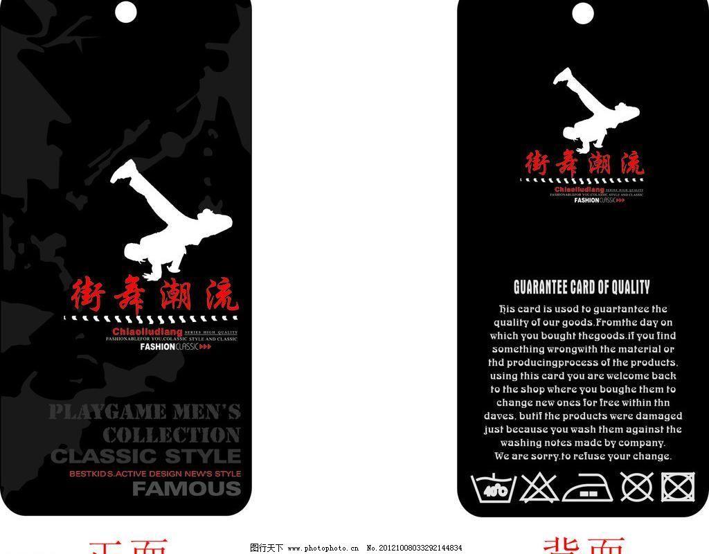吊牌 吊牌图片免费下载 包装设计 广告设计 街舞 矢量
