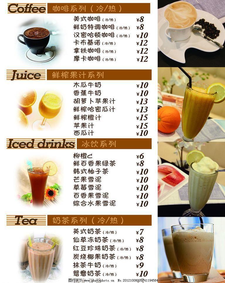 背景素材 菜单菜谱 广告设计模板 价格表 价格单 咖啡 奶茶 饮品价格
