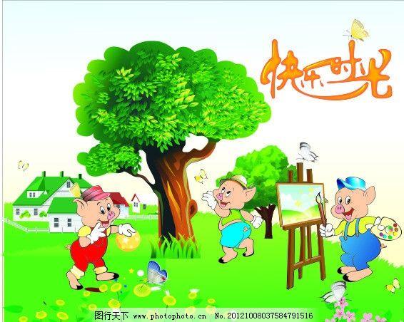 童话故事 快乐时光 儿童画 卡通 猪 公仔 小猪公仔 画板 大树 绿房子