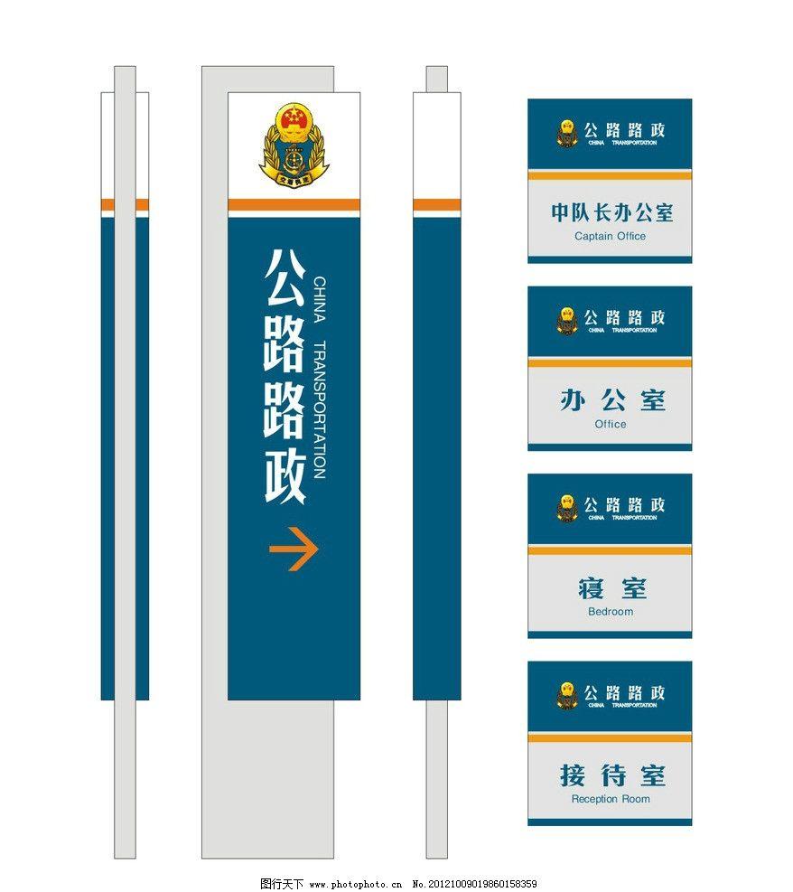 公路路政标识牌 不锈钢站牌 公共标识标志 标识标志图标 矢量 cdr
