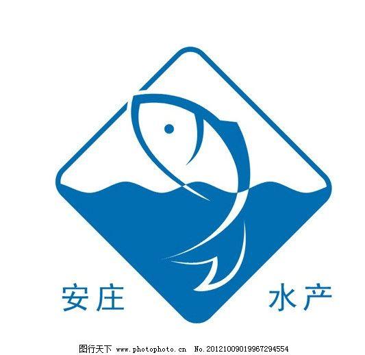水产标志 水产 标志 鱼 企业logo标志 标识标志图标 矢量 cdr图片