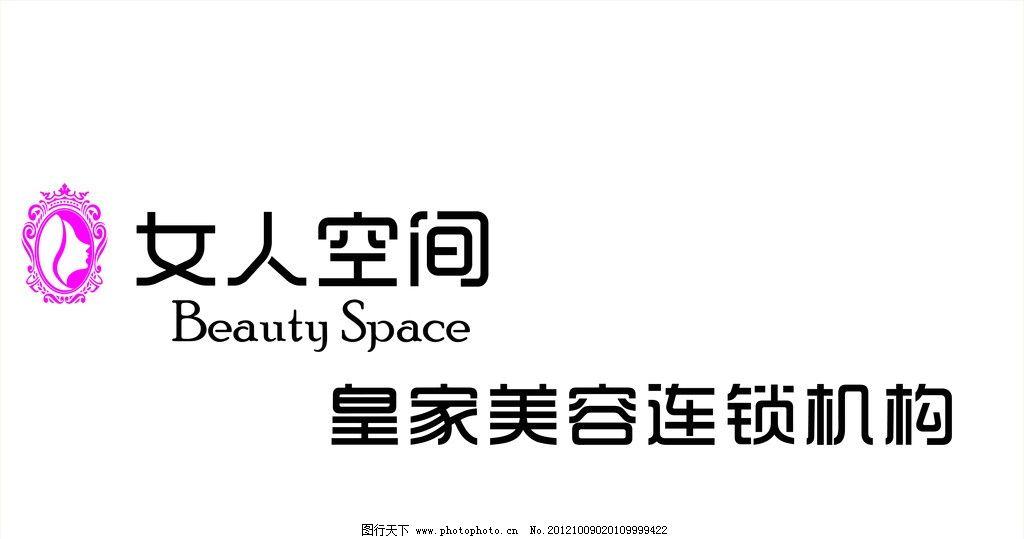 女人空间门头 艺术字 标志设计 美容机构 标识标志图标 矢量
