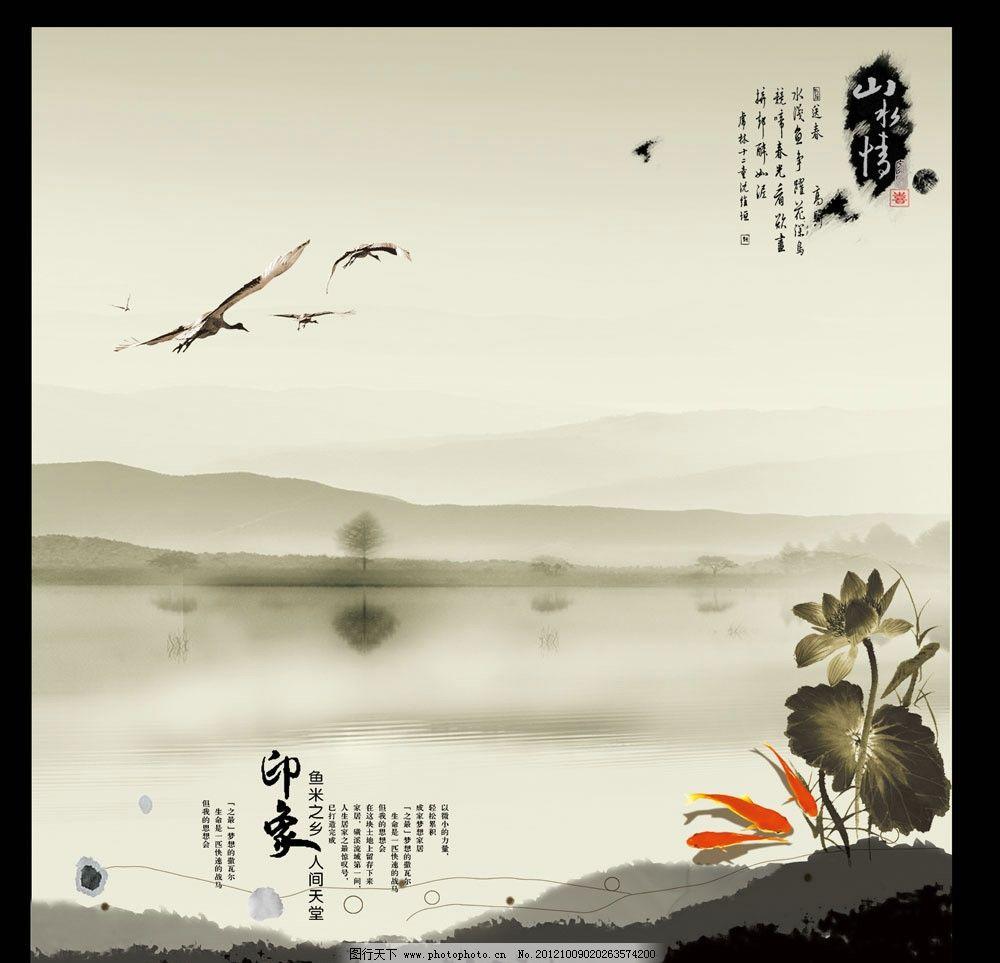水墨画 水墨 山水 鲤鱼 荷花 鹤 倒影 中国风 背景底纹 底纹边框 设计