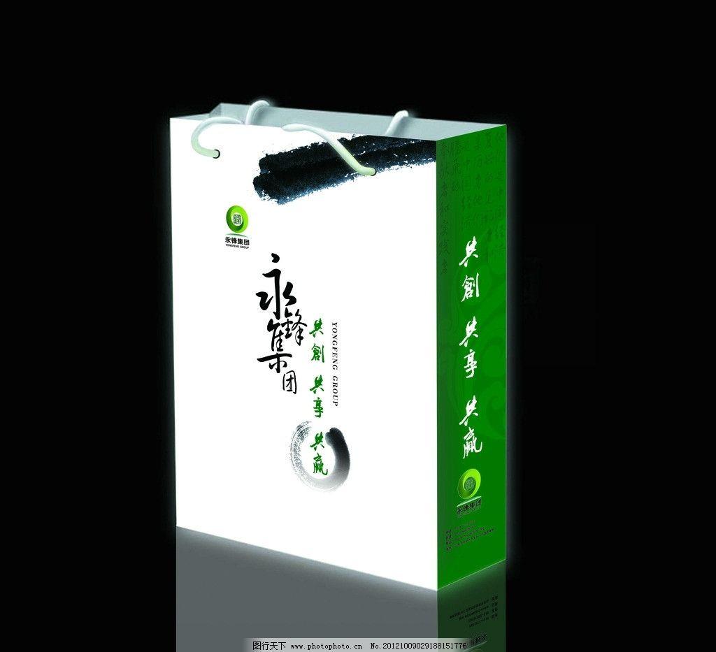 手提袋(平面图) 手提袋 永锋集团 钢铁 水墨素材 墨迹 包装设计 广告