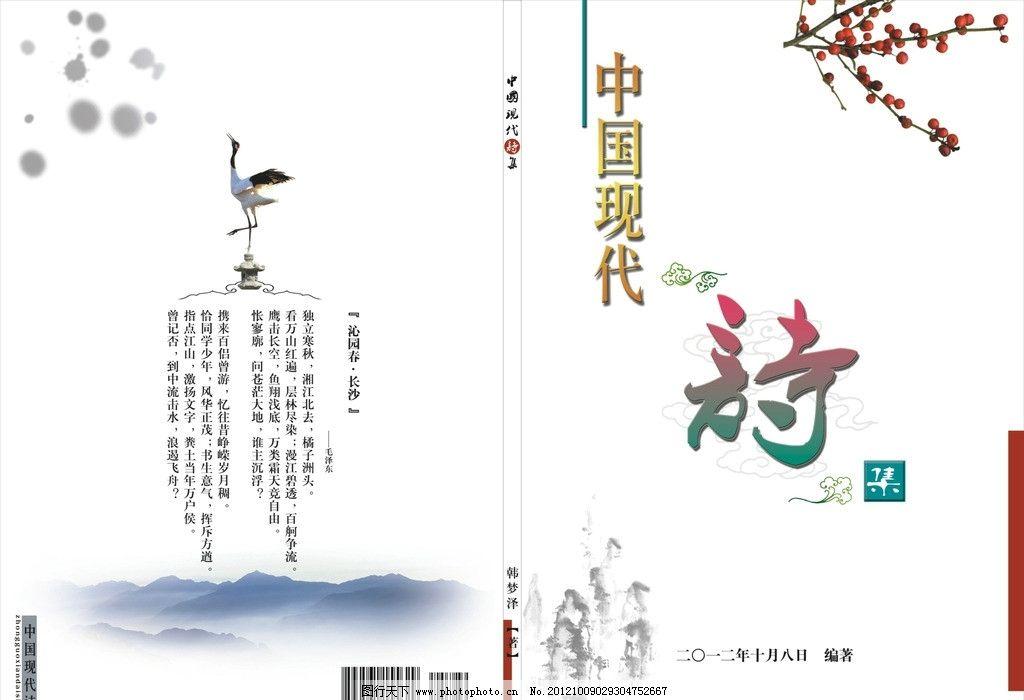 现代诗集封面 书籍      梅花 水墨 白鹤 山 底纹 条形码 画册设计 广图片
