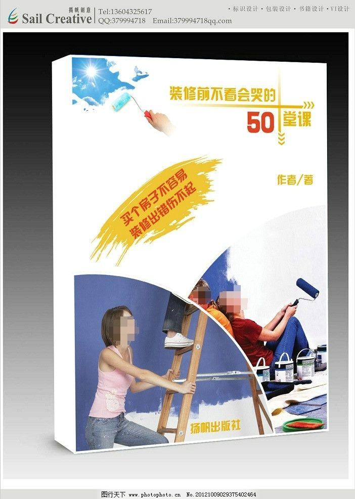 书籍封面 装修封底 墨迹 画册设计 广告设计模板 源文件 300dpi psd