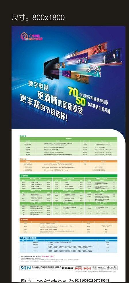 广电网络 电视 资费 动物世界 新闻 狮子 广告设计 矢量 cdr