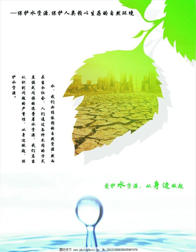 节约用水 水资源 海报设计 广告设计 矢量 cdr