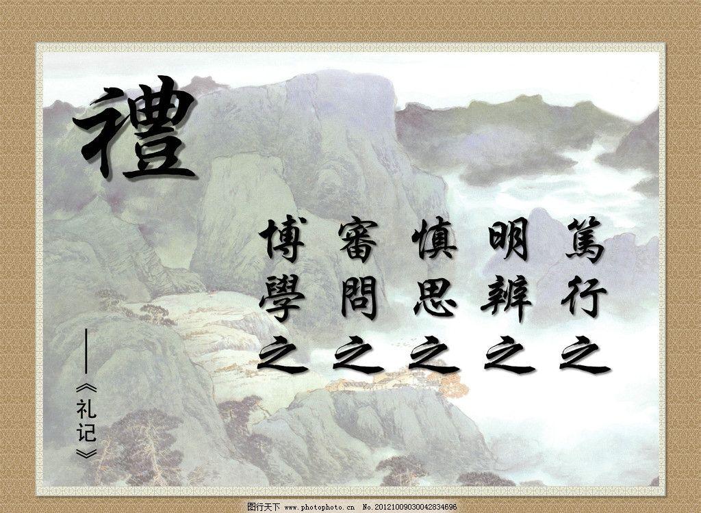古文 文明建设 文明建设展板 古训 古诗 礼记古训 海报设计 广告设计