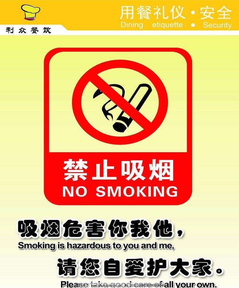 禁止吸烟海报图片